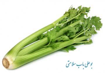 کرفس سبزی معجزه گر