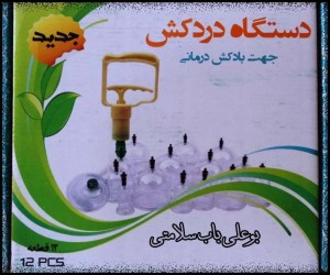 بادکش درمانی