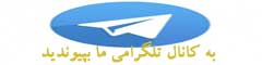 تلگرام ۲۴۰۶۰