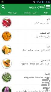 برنامه باب سلامتی (۴)