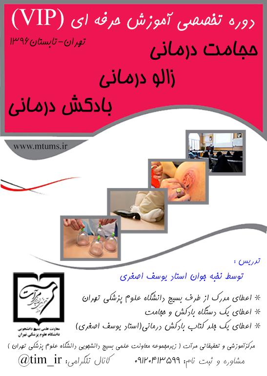 آموزش طب سنتی ایران