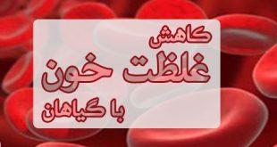 درمان غلظت خون
