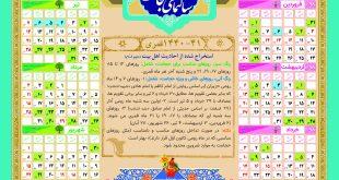 تقویم حجامت سال ۹۸